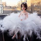 高檔羽毛創意可愛車載娃娃擺件汽車蕾絲婚紗芭比娃娃車內裝飾品女【七夕全館88折】