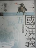 【書寶二手書T6/一般小說_ZCW】三國演義五.南征北戰_羅貫中, 王暢