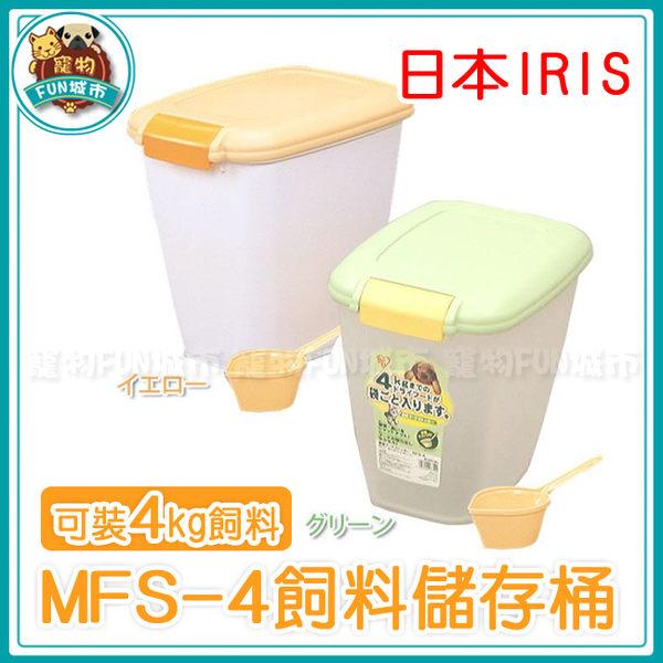 *~寵物FUN城市~*《日本IRIS》MFS-4飼料儲存桶 (一桶入) (可裝約4kg飼料,保鮮桶) 飼料桶