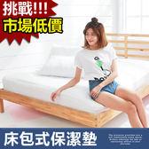 [SN]挑戰最低價↘防污舖棉透氣舒柔心型保潔墊-5x6.2尺雙人床包式(台灣製)不含枕套「限2件超取」