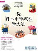 (二手書)從日本中學課本學文法