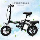 折疊電動自行車 代駕寶 小型代步鋰電池電瓶車(4色)【SX1358】