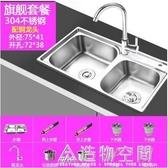 德國好太太不銹鋼水槽雙槽304廚房洗菜盆家用洗菜池水池洗碗池 NMS名購居家