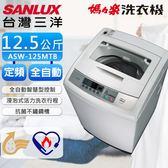 SANLUX 台灣三洋 12.5公斤 【 ASW-125MTB / ASW125MTB 】 單槽洗衣機