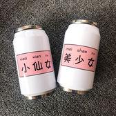 韓版小仙女保溫杯 可愛超萌學生創意便攜易拉罐吸管杯 qf355【旅行者】