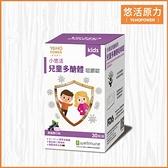 【跨店最好買】小悠活 兒童多醣體咀嚼錠(30錠/盒) 悠活原力 防疫防護