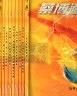 二手書R2YB《基化二+基化三+選修化學+指考實驗總整理 共10本》蔡博適化學