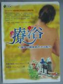 【書寶二手書T7/養生_GDR】療浴: 47種身心靈療癒的沐浴配方_瑪麗梅茵