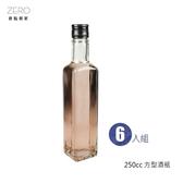 原點居家創意 250方型酒瓶--6入組 /方酒瓶/熱銷鋁蓋包裝瓶/玻璃瓶/極簡玻璃瓶(一盒6入)