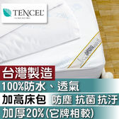 天絲防水保潔墊 100%防水 天絲/特大床包式【絕對防水、多層防護 加高床包 加厚20% 台灣製造】