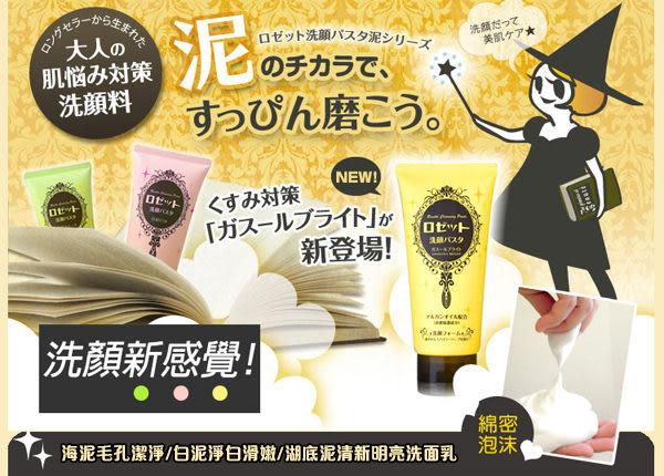 日本 ROSETTE 海泥毛孔潔淨/白泥淨白滑嫩/湖底泥清新明亮洗面乳