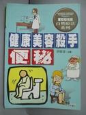 【書寶二手書T4/醫療_IFC】健康美容殺手:便秘_蔡樹濤