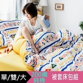 【eyah】MIT天然精梳棉200織紗床包被套組-單/雙/大 均一價雙人-沉之韻
