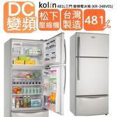 《0利率/免運費》歌林 KOLIN 481L三門變頻電冰箱KR-348V01【南霸天電器百貨】