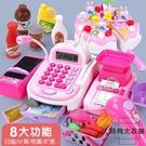 兒童超市收銀機臺仿真刷卡機扮家家酒套裝玩具【時尚大衣櫥】