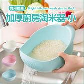 ✭米菈生活館✭【Q43】炫彩加厚廚房淘米器 洗米器 盆 瀝水 洗菜籃 清洗 瀝乾 過濾 蔬果 籃-小