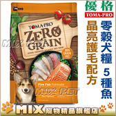 ◆MIX米克斯◆即期下殺↘4折  保存期2018/11月  優格.零穀全齡犬用晶亮護毛配方【五種魚2.5磅】
