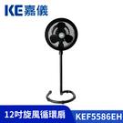 KE嘉儀 12吋 旋風循環扇 KEF5586EH 12小時防忘自動關機 台灣製造