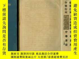 二手書博民逛書店Famous罕見English Fiction(英 文 名 人 小說)Y199522 吳縣楊錦森編輯 中華書局