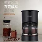 咖啡壺Donlim/東菱咖啡機DL-KF200家用全自動美式滴漏咖啡煮茶泡茶壺LX聖誕交換禮物