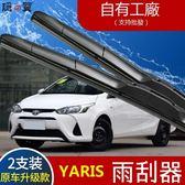 Toyota專用于豐田YARiS L 致享雨刮器片2017年17-18款膠條汽車雨刷  萬客居
