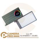 ◎相機專家◎ 缺貨 Godox 神牛 M1 RGB 迷你創意燈 可調色溫 情境光效 補光燈 LED燈 綠/灰 開年公司貨