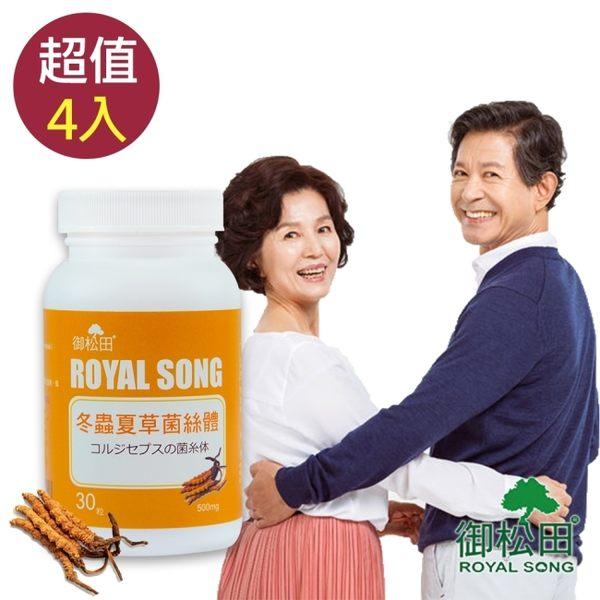 【御松田】冬蟲夏草菌絲體(30粒X4罐)