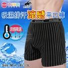 【衣襪酷】 吸濕排汗 涼感 平口褲 織帶款 男內褲 四角褲 HUSSAR