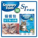 【力奇】ST幸福貓 貓餐包-沙丁魚+白魚 85g -19元【添加omega 3】(C002D03)