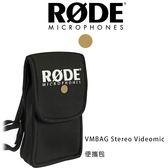 黑熊館 RODE VMBAG Stereo Videomic 便攜包