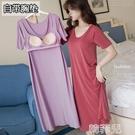 睡裙 睡裙女夏季帶一體式胸墊bra睡衣長款過膝莫代爾薄款家居服可外穿 韓菲兒