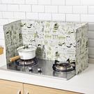 廚房炒菜隔熱防油防濺燙擋板煤氣灶臺擋油板創意鋁箔擋板 萬客居