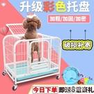 狗籠子泰迪室內小型犬金毛中大型犬寵物籠子帶廁所狗窩貓籠子兔籠 小艾時尚NMS
