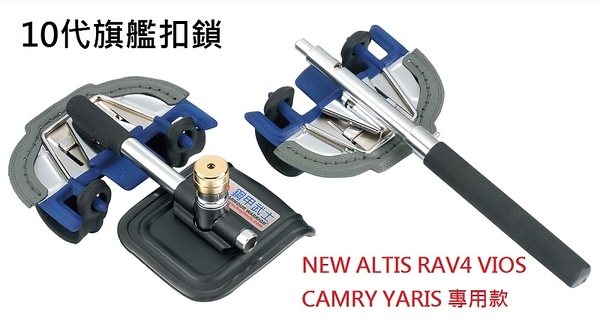 ☆鑫晨汽車百貨☆鋼甲武士10代 旗艦扣鎖- NEW ALTIS  RAV4 專用款 - 98%車款適用 最強方向盤鎖