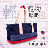 【ibiyaya翼比】輕.寵物網布臘腸包。藍/FC1526-D-B