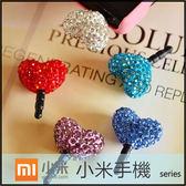 ☆心型鑽石耳機塞/防塵塞/小米 Xiaomi/Note/小米2S MI2S/小米3 MI3/小米4 MI4/小米4i