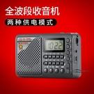 拓響 T-6621全波段收音機MP3老人迷你小音響插卡音箱便攜式播放器 奇幻小鎮