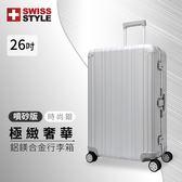 [SWISS STYLE] 極緻奢華鋁鎂合金行李箱 -噴砂版 26吋 三種尺吋 時尚銀