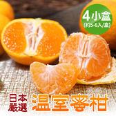 【免運】日本進口溫室蜜柑4盒組(約5-6入/盒)