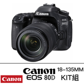 Canon EOS 80D 18-135mm 旅遊鏡組 台灣佳能公司貨 德寶光學