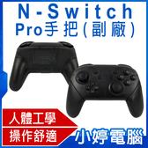 【3期零利率】福利品出清 N-Switch Pro手把 副廠 無線連接 六軸陀螺儀感應器 人體工學震動回饋