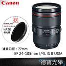 Canon  EF 24-105mm f/4L IS II USM 買再送Marumi 偏光鏡 總代理公司貨  德寶光學