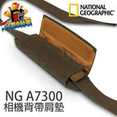 NATIONAL GEOGRAPHIC 國家地理 NG A7300 咖啡色 背包肩墊 非洲系列 NG 肩墊