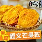 無糖愛文芒果乾120g 自然優 日華好物...