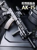 水彈槍 手動ak47水彈槍AK15電動仿真男孩可發射狙擊搶吃雞絕地兒童玩具槍 玩趣3C