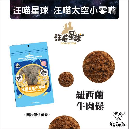 :貓點點寵舖: 汪喵星球〔太空小零嘴,紐西蘭牛肉鬆,50g,犬貓冷凍乾燥零食〕210元