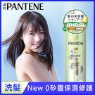 日本新潘婷無矽靈水凝柔潤洗髮露500ml