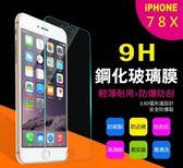 IPhoneX 9H鋼化玻璃 玻璃貼 螢幕保護貼 IPhone8/8Plus IPhone7/7+ 非霧面