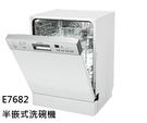 【歐雅系統家具】櫻花 SAKURA E7682半嵌式洗碗機