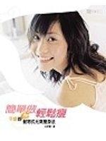 二手書博民逛書店 《簡單做.輕鬆瘦》 R2Y ISBN:9575656016│王宇婕
